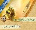 حوار حول تفسير القرآن وعلومه مع سماحة السيد نذير الحسني(1)