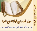 نهج البلاغة نهج الحياة حوار مع سماحة المحققّ الشيخ محمد جواد الطبسي (حفظه الله)