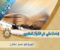 إمامة علي (عليه السلام) في القرآن الكريم