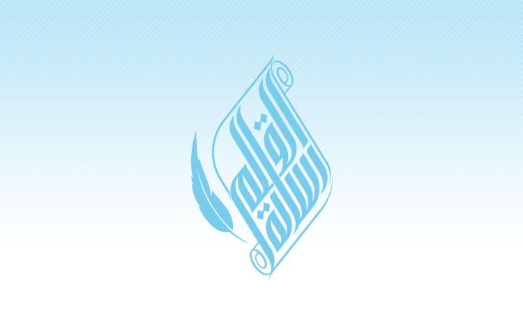 مَثَلُ الكلمة الطيبة والكلمة الخبيثة في سورة إبراهيم