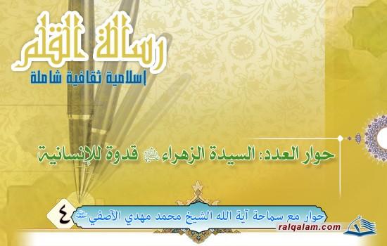 السيدة الزهراء (ع) قدوة للإنسانية حوار مع سماحة العلامة الشيخ محمد مهدي الآصفي (حفظه الله)