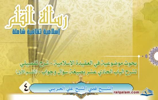 بحوث موضوعية في العقيدة الإسلاميّة - شرح تفصيلى لشرح الباب الحادي عشر بصيغة سؤال وجواب (القسم الأول)