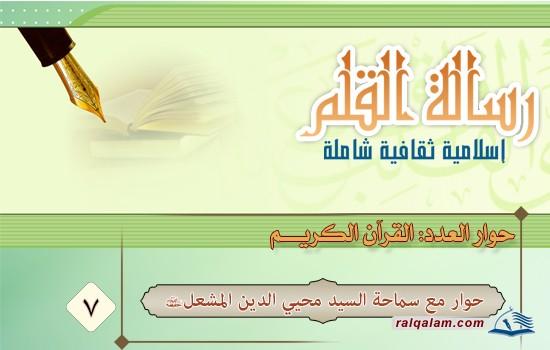 القرآن الكريم حوار مع سماحة السيد محيي الدين المشعل (حفظه الله)