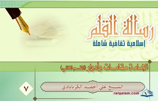 الإمامة مقامات وأدوار (القسم الثاني)