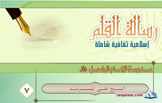مدرسة الإمام الراحل(قده)