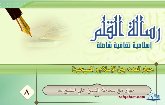 بين الإسلام والمسيحية حوارٌ مع الأستاذ الشيخ علي الشيخ (سلمه الله)