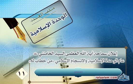 إعلان سماحة آية الله العظمى السيد الخامنئي -دام ظله- (عام الوحدة الوطنية والانسجام الإسلامي) [من خطاب له]