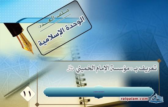 تعريف بمؤسسة الإمام الخميني(قده)
