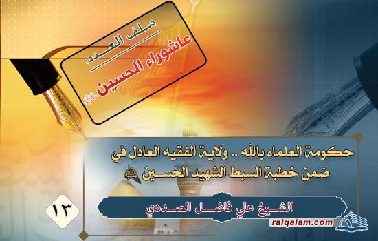 حكومة العلماء بالله.. ولاية الفقيه العادل في ضمن خطبة للسبط الشهيد الحسين(ع)