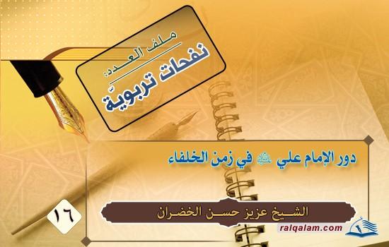دور الإمام علي(ع) في زمن الخلفاء