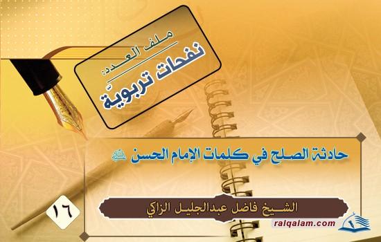 حادثة الصلح في كلمات الإمام الحسن(ع)