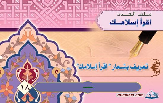 تعريف بشعار اقرأ إسلامك(1)