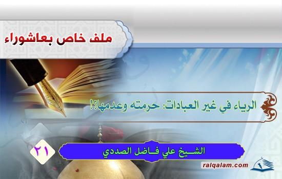 الرياء في غير العبادات حرمته وعدمها؟!