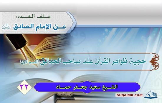 حجية ظواهر القرآن عند صاحب الحدائق (القسم الأول)