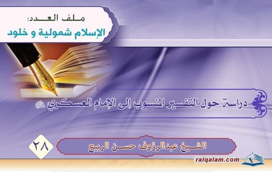 دراسة حول التفسير المنسوب إلى الإمام العسكري (عليه السلام)