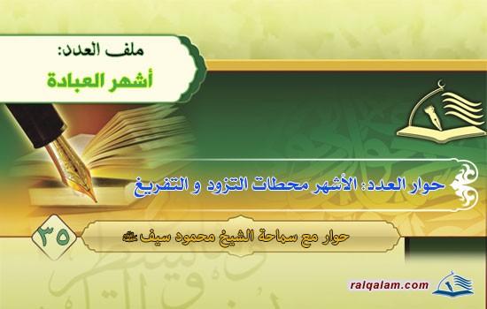 الأشهر الثلاثة محطّات التزوّد والتفريغ حوار مع سماحة الشيخ محمود السيف(1) (حفظه الله)
