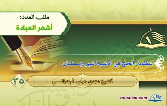 عظمة الحجّ في أدعية شهر رمضان