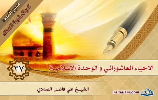 الإحياء العاشورائي والوحدة الإسلاميّة(1)