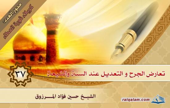 تعارض الجرح والتعديل عند السنّة والشيعة