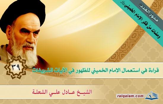 قراءة في استعمال الإمام الخميني للظهور في الآيات الشريفات