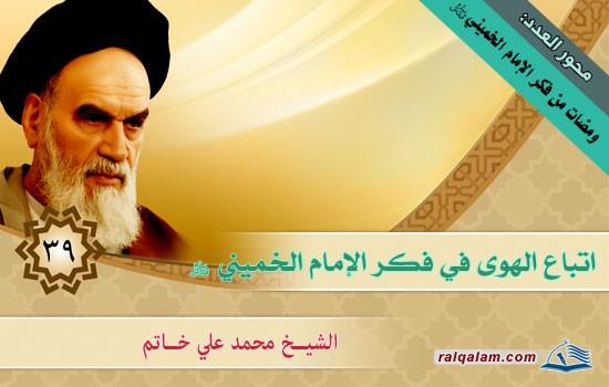 اتـبـاع الـهــوى في فكر الإمام الخميني (قدِّس سرُّه)