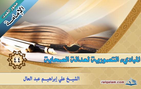 المبادئ التصورية لعدالة الصحابة(1)
