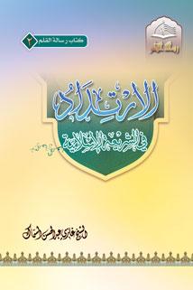 الارتداد في الشريعة الإسلامية