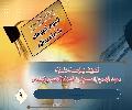 تعريف بمؤسسة علمية: معهد الإمامين الحسنين (ع) لإعداد الخطباء والمبلغين