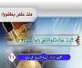 الآيات القرآنية المؤوّلة في الإمام الحسين (عليه السلام) بالخصوص